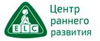 Elc Russia Промокод
