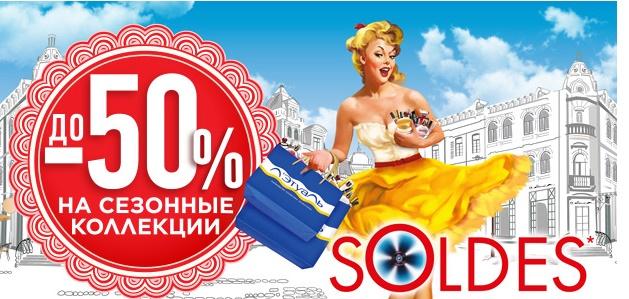 Распродажа товара косметики