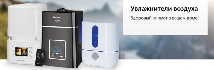 Воздухоувлажнитель vitek vt-1764bk можно купить в интернет-магазине м-видео по цене 4490 рублей