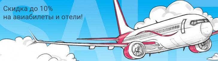 Когда большие скидки на авиабилеты билеты на самолет энивейэнидей