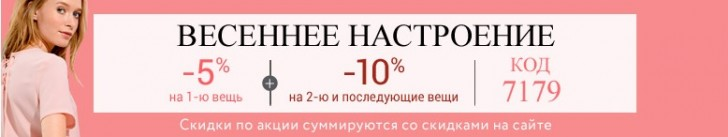 Ла Редут Скидки
