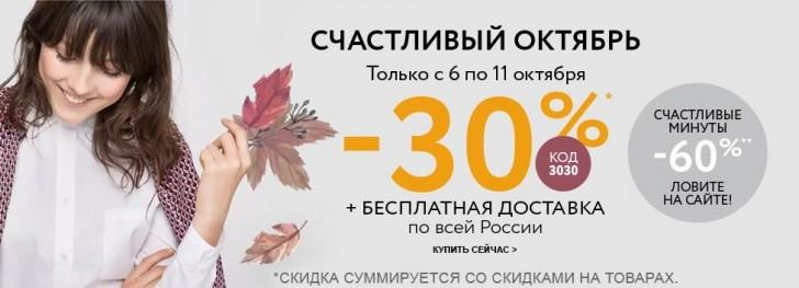 Ля Редут Распродажа