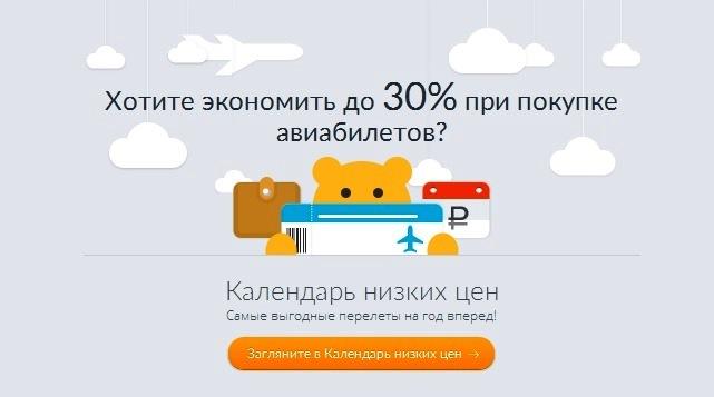 Авиабилеты для пенсионеров в крым на 2019г старт