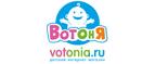 Votonia Купон
