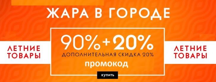 Купоны Kupivip! Скидки КупиВИП! 46 купонов на скидку бесплатно 2019! e8996393523