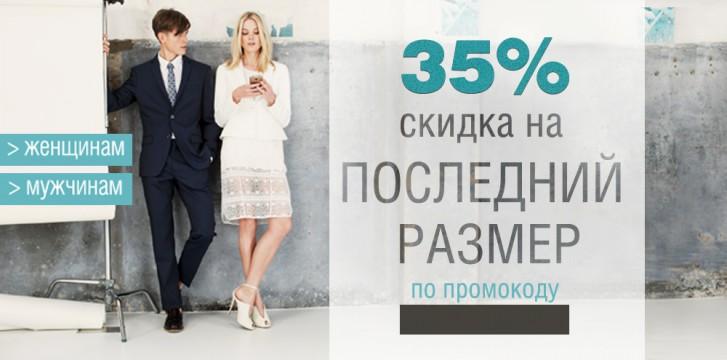 Женская Одежда Распродажа Последний Размер