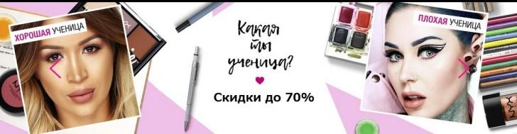 e75be0c2b7c0 NYX Professional Makeup, Скидка на косметику до 70%! Купон по 31.01.2019