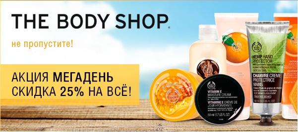 the body shop мегадень
