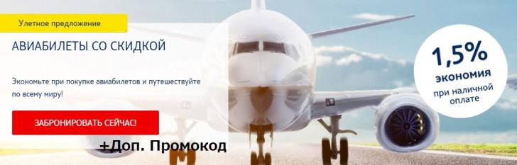 Авиабилеты омск москва омск цены