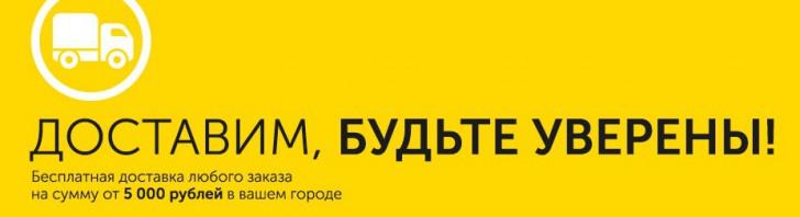 012e6acb5 техносила бесплатная доставка промокод 2015 Техносила Промокод