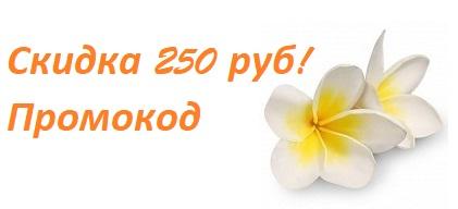 Вайлдберриз промокоды сентябрь 2020 500 рублей