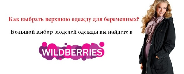 Mothercare Интернет Магазин Для Беременных