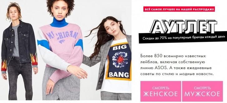 4298bdbcdc752 Распродажа до 70% на женскую и мужскую одежду! Купон ASOS (Асос) на скидку  в магазин.