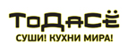 Todase cafe Купон