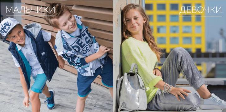 7d9a366f9 Купоны Детская Одежда • Скидки Детская Одежда • 50 купонов 2019!