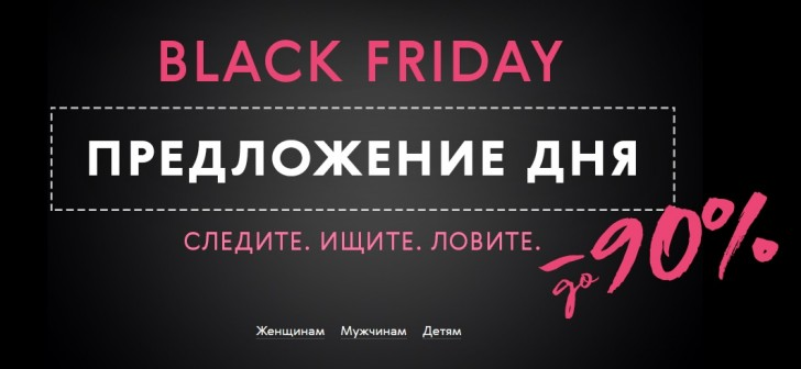 купивип black friday