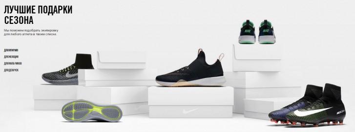 3a8b23ad0cce7 купон nike лучшие подарки спортивная одежда обувь Nike Купон. Скидки до 45%  на женскую ...