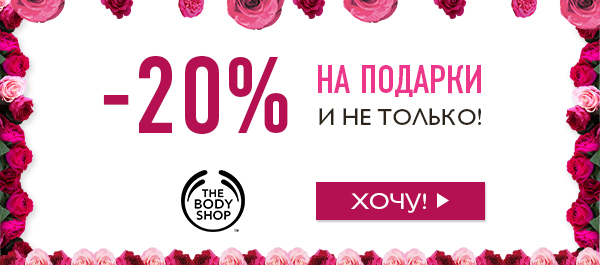 thebodyshop 20 подарки